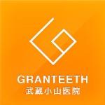 granteeth_1